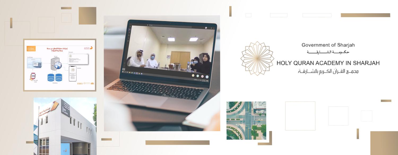اجتماع إلكتروني مرئي مع مجمع القرآن الكريم بالشارقة يوليو 2020