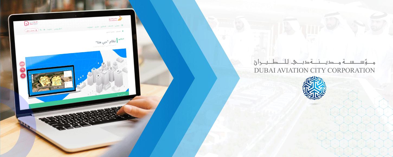 اجتماع إلكتروني مرئي مع مؤسسة مدينة دبي للطيران-دبي الجنوب سبتمبر 2020