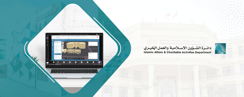 اجتماع إلكتروني مرئي مع دائرة الشؤون الإسلامية والعمل الخيري بدبي سبتمبر 2020