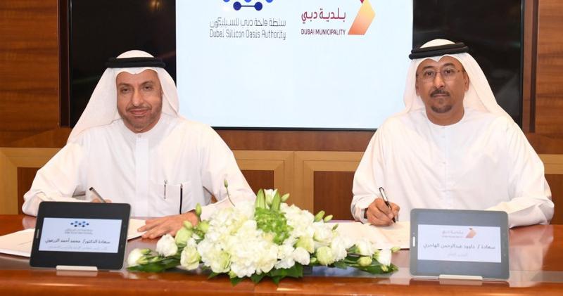مذكرة تفاهم مع سلطة واحة دبي للسيليكون نوفمبر 2019