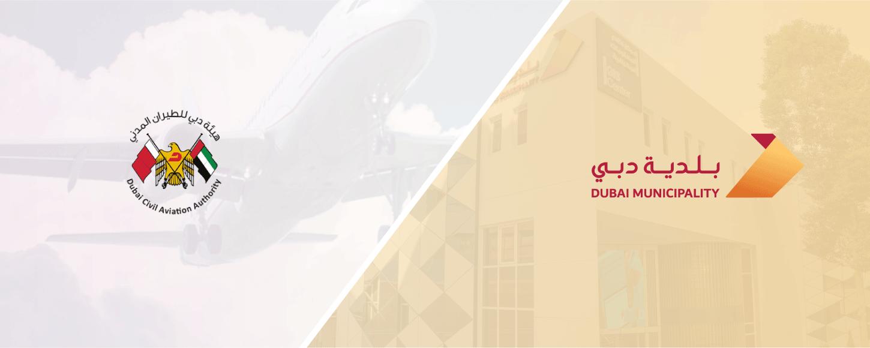 مذكرة تفاهم مع هيئة دبي للطيران المدني ديسمبر 2020
