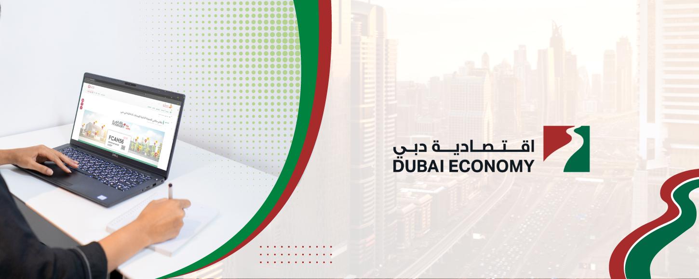 اجتماع إلكتروني مرئي مع دائرة التنمية الاقتصادية ديسمبر 2020