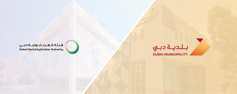 مذكرة تفاهم مع هيئة كهرباء ومياه دبي مارس 2021