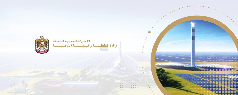 اجتماع إلكتروني مرئي مع وزارة الطاقة والبنية التحتية أبريل 2021