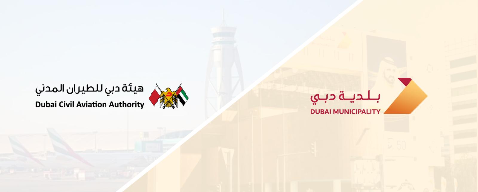 ترسيخ التعاون المشترك مع هيئة دبي للطيران المدني يوليو 2021