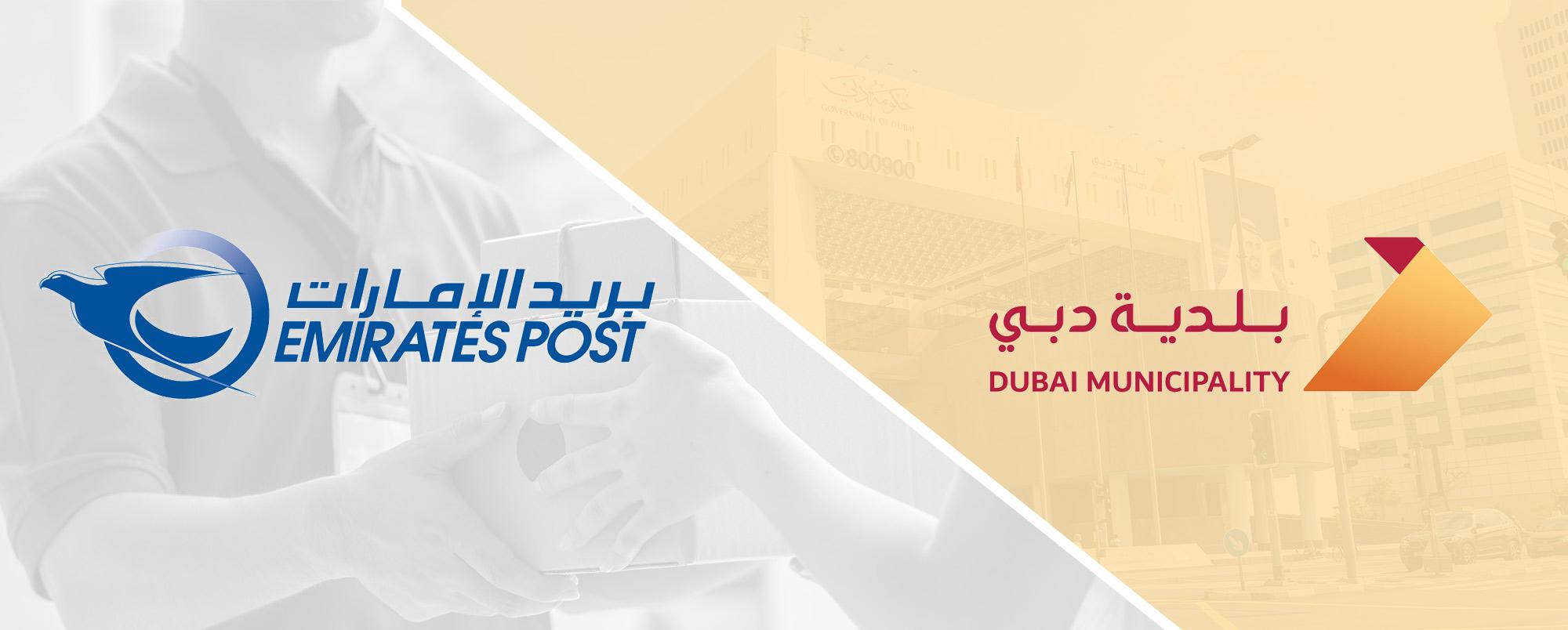 مذكرة تفاهم مع مجموعة بريد الإمارات فبراير 2020