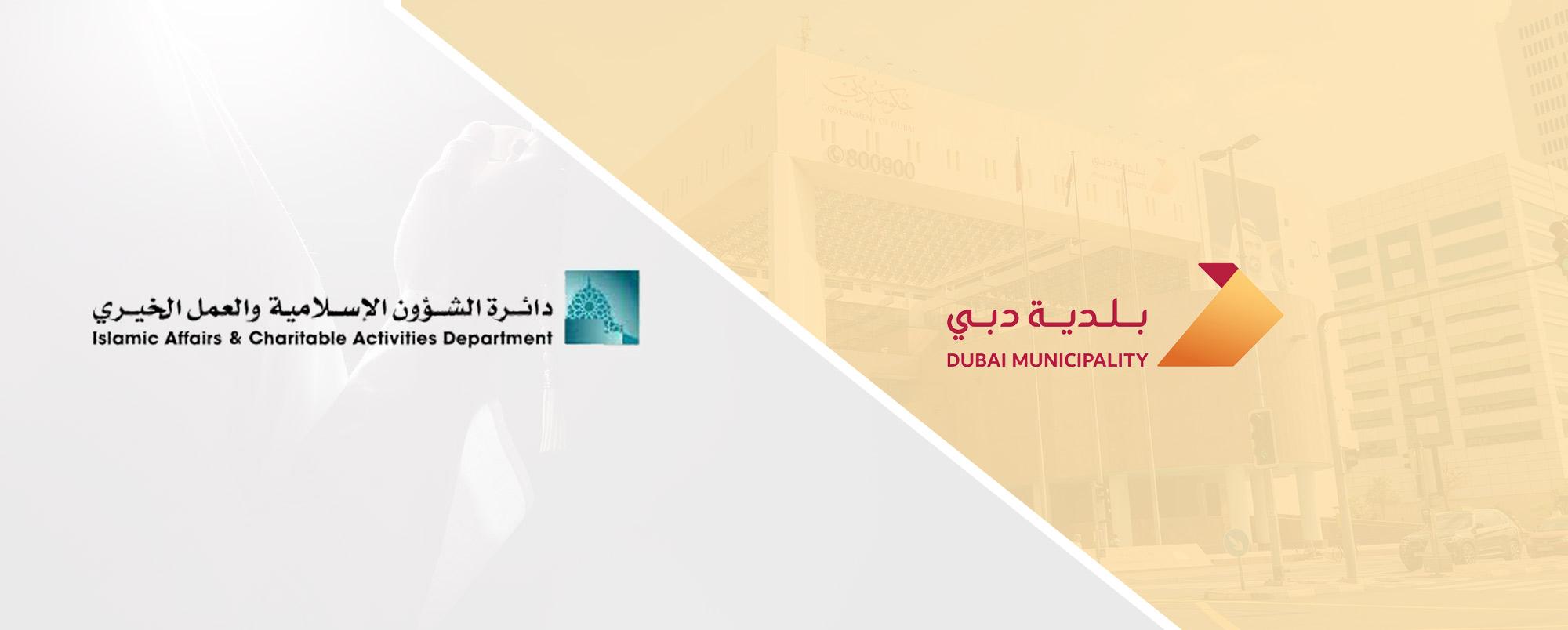 مذكرة تفاهم مع دائرة الشؤون الإسلامية والعمل الخيري فبراير 2020