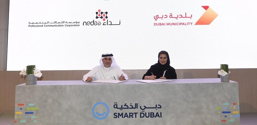 جيتكس 2019: مذكرة تفاهم بين بلدية دبي ونداء أكتوبر 2019