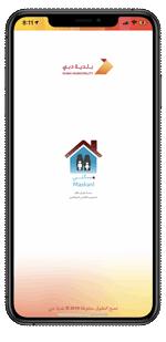 Maskani App